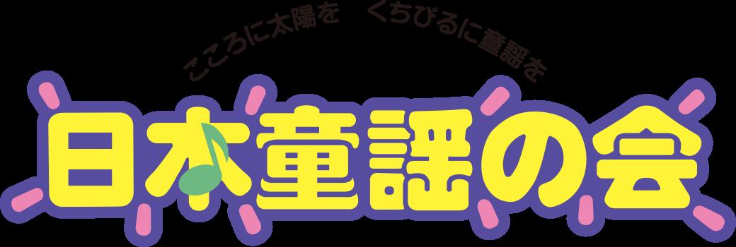 NPO法人 日本童謡の会