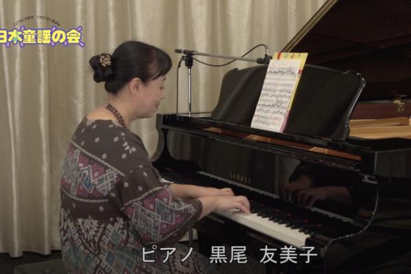 【童謡/唱歌】たきび(ピアノカラオケver.) ピアノ・黒尾友美子