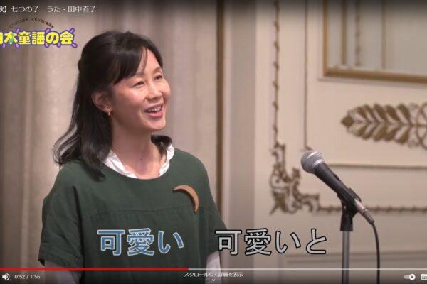 【童謡/唱歌】七つの子 うた・田中直子