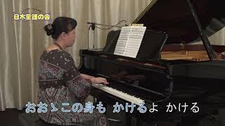 【童謡/唱歌】スキー(ピアノカラオケver.) ピアノ・黒尾友美子